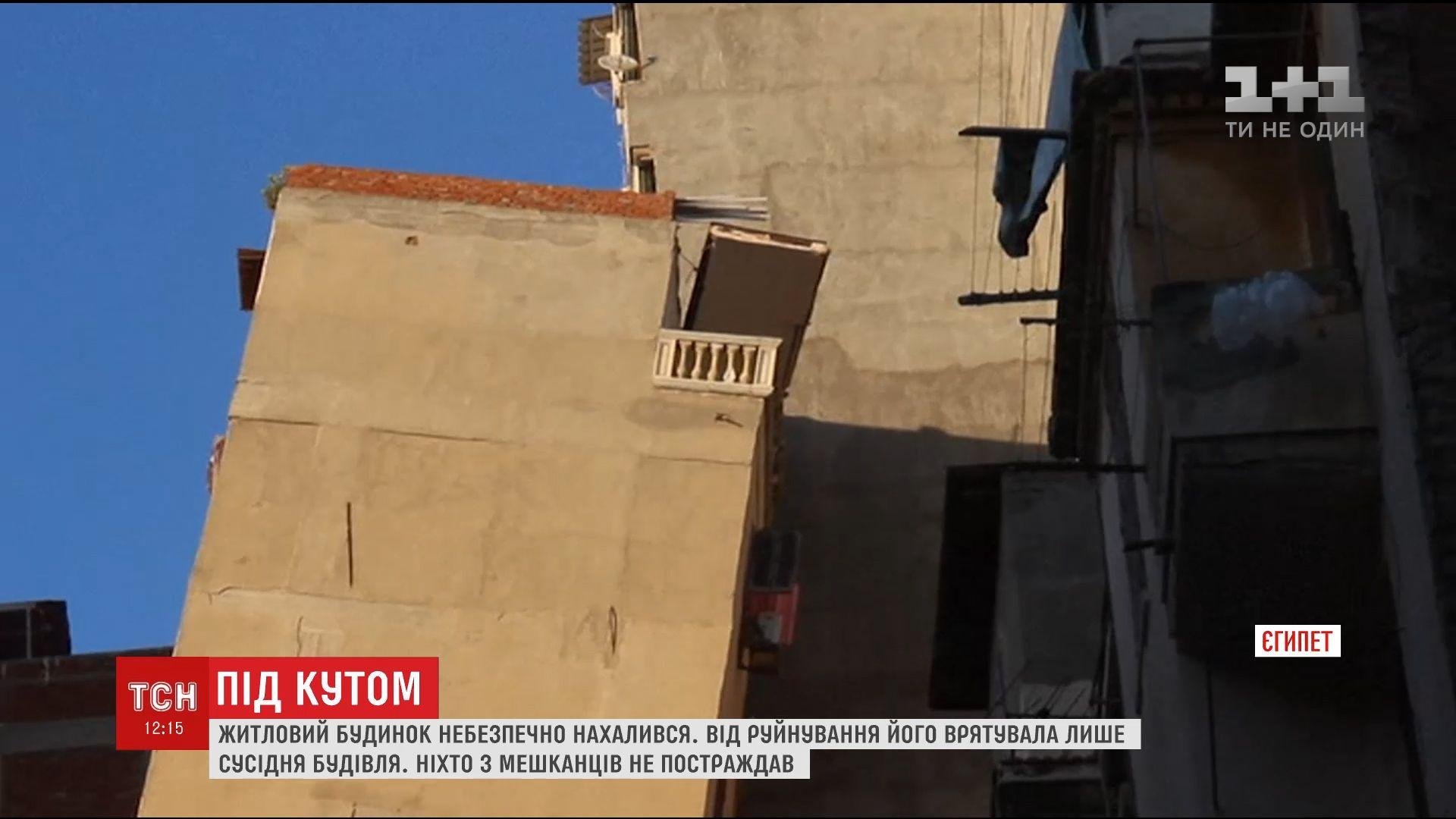 Жилой дом в Египте от разрушения спасло соседнее здание /