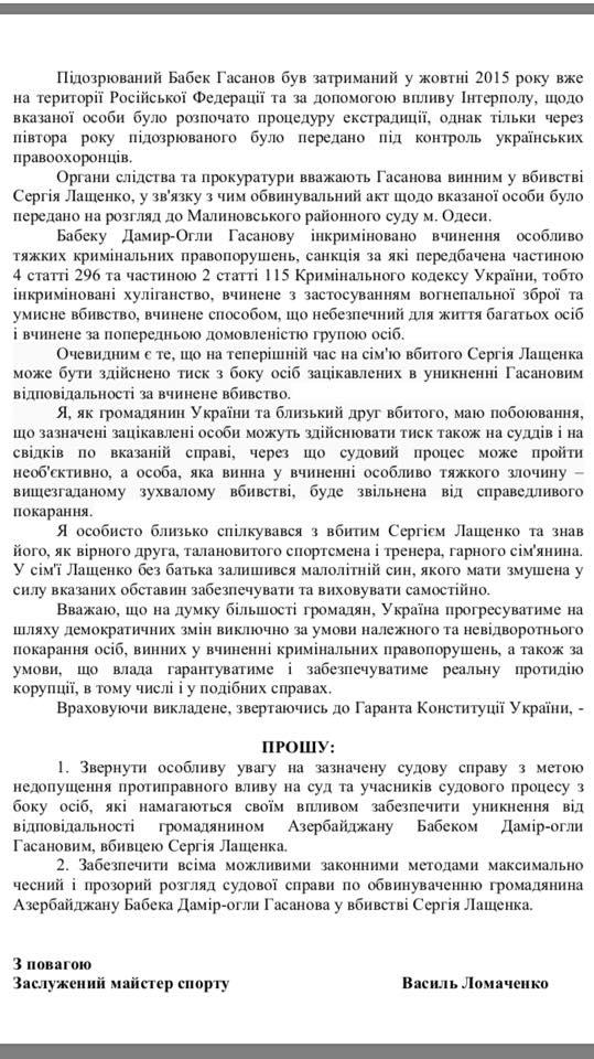 facebook.com/v.lomachenko