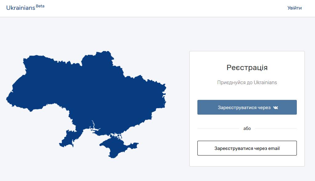Ukrainians будет лучше ВКонтакте / Ukrainians