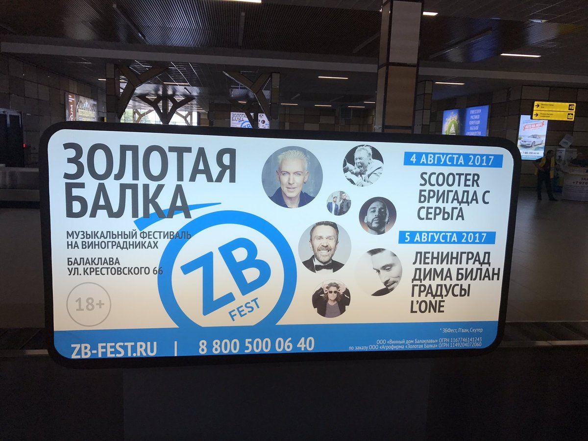 Scooter зібрався з концертом у Крим / twitter.com/FeyginMark