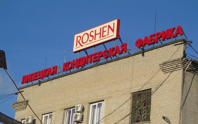 Завод Roshen в Липецке / фото moe-lipetsk.ru
