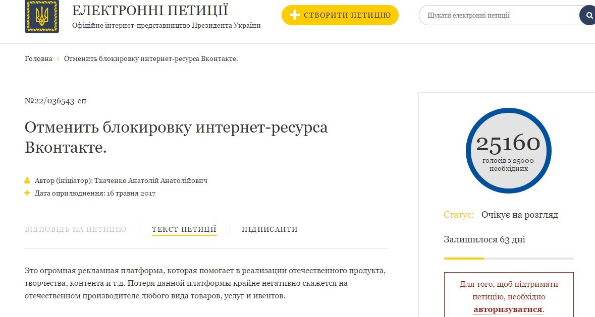 petition.president.gov.ua