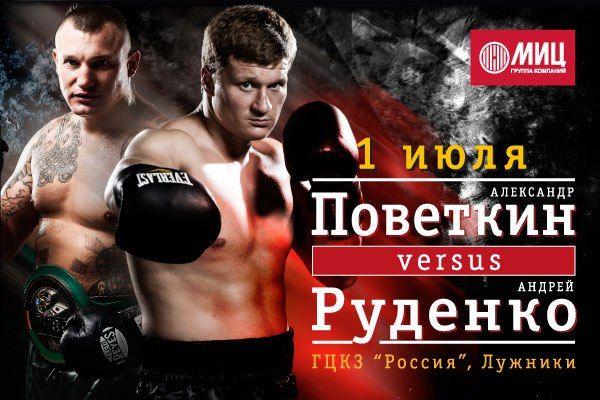 1 июля украинец Руденко встретится с россиянином Поветкиным