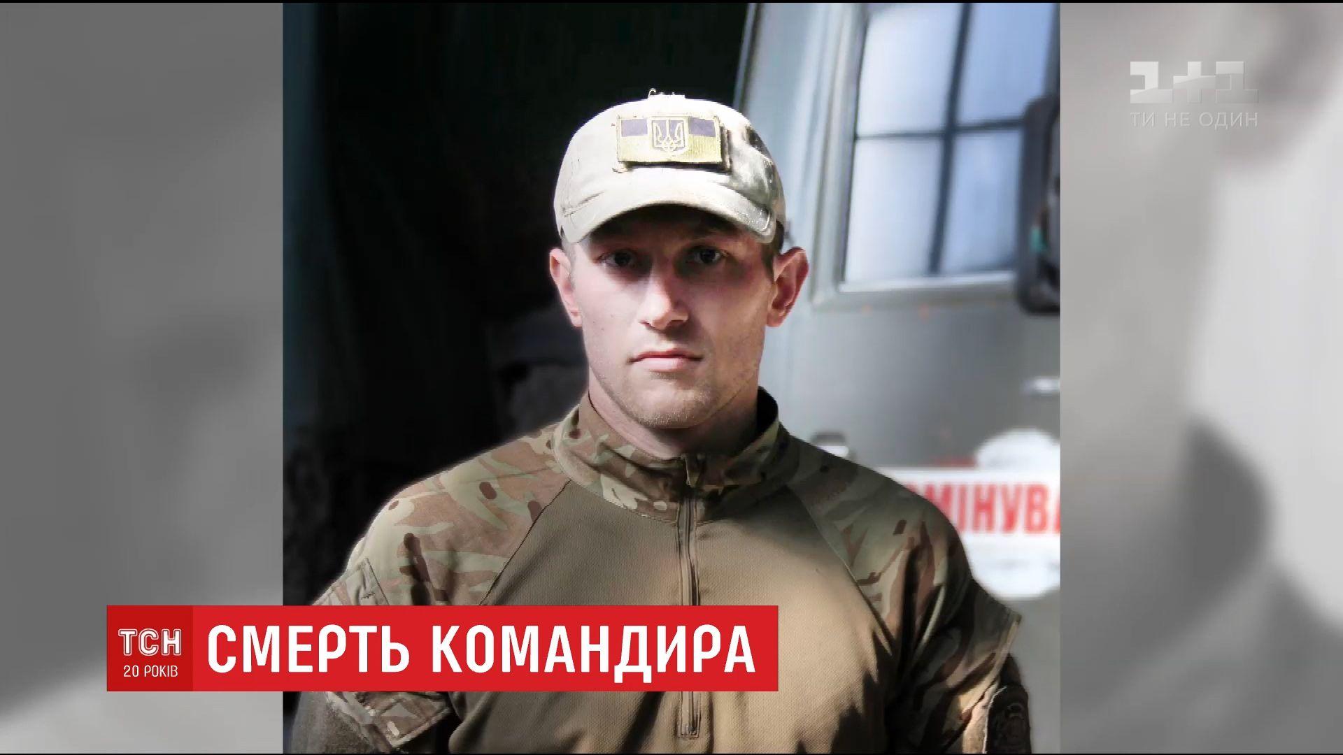Умер командир роты 72-ой бригады ВСУ Евгений Сарнавский
