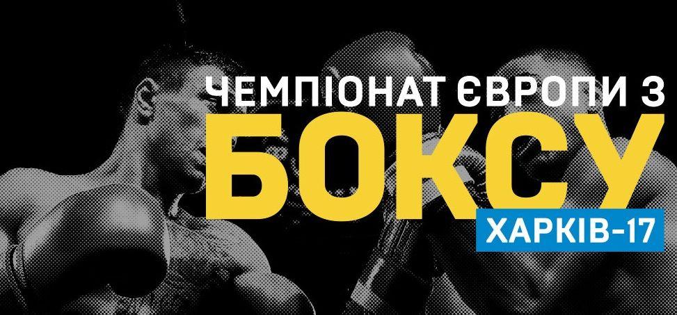 Чемпионат в этом году принимает Украина