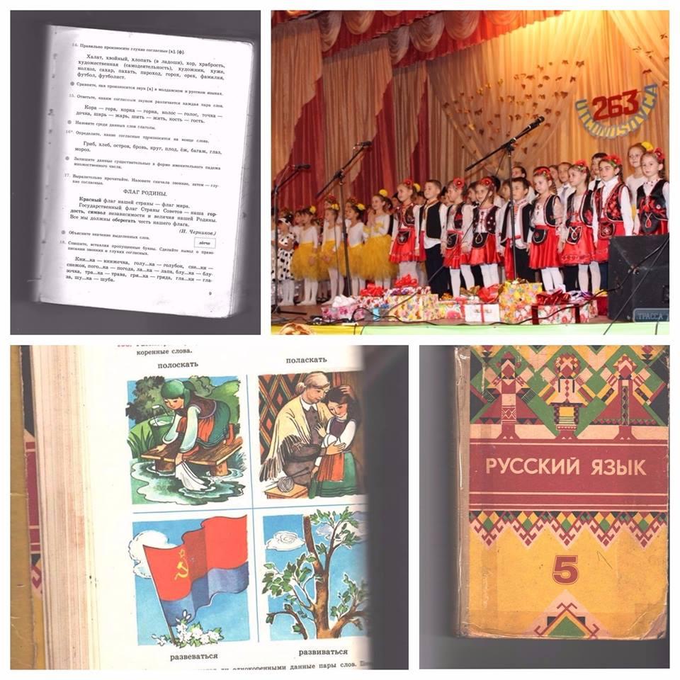 П'ятикласникам видали радянські підручники / facebook.com/andriy.tsaplienko