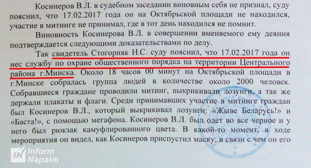 Бывшие «беркутовцы» разгоняют митинги в Белоруссии,— волонтеры