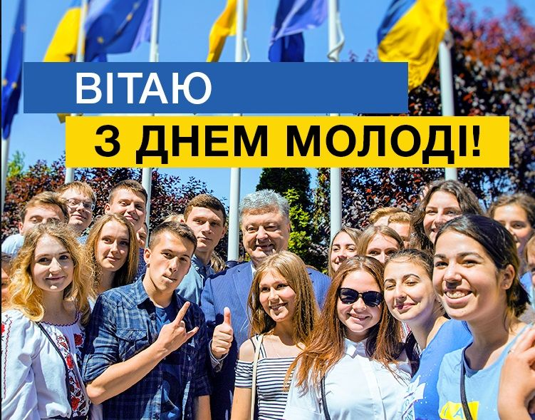 Порошенко у День молоді пояснив, чому Україна ніколи не зійде зі шляху демократії