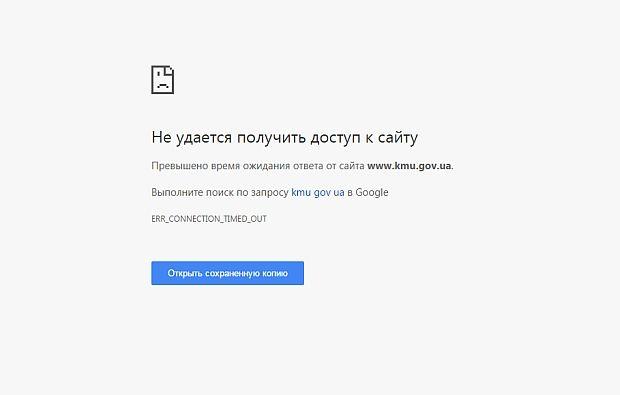 Сайт Кабмина не открывается / Скриншот
