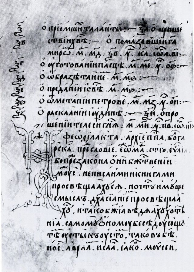 Рукопись. Типикон XVII в.