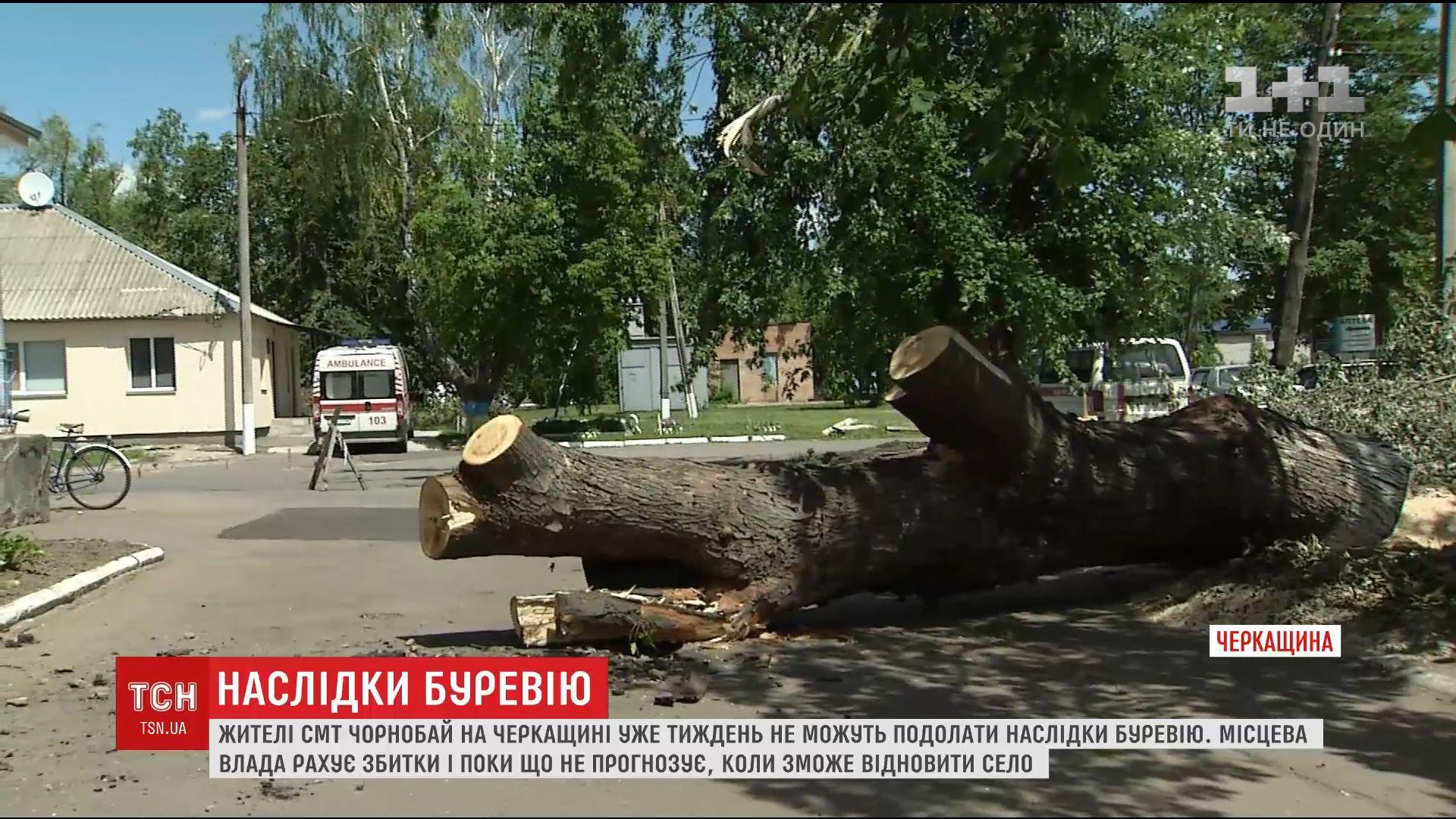 Жителі Черкаської області вже тиждень не можуть подолати наслідки страшного урагану /