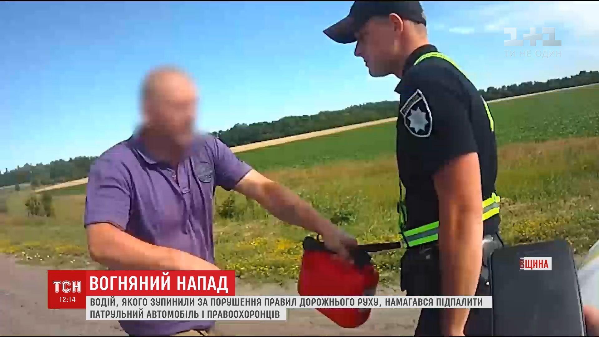 НаПолтавщине агрессивный шофёр пытался поджечь полицейских