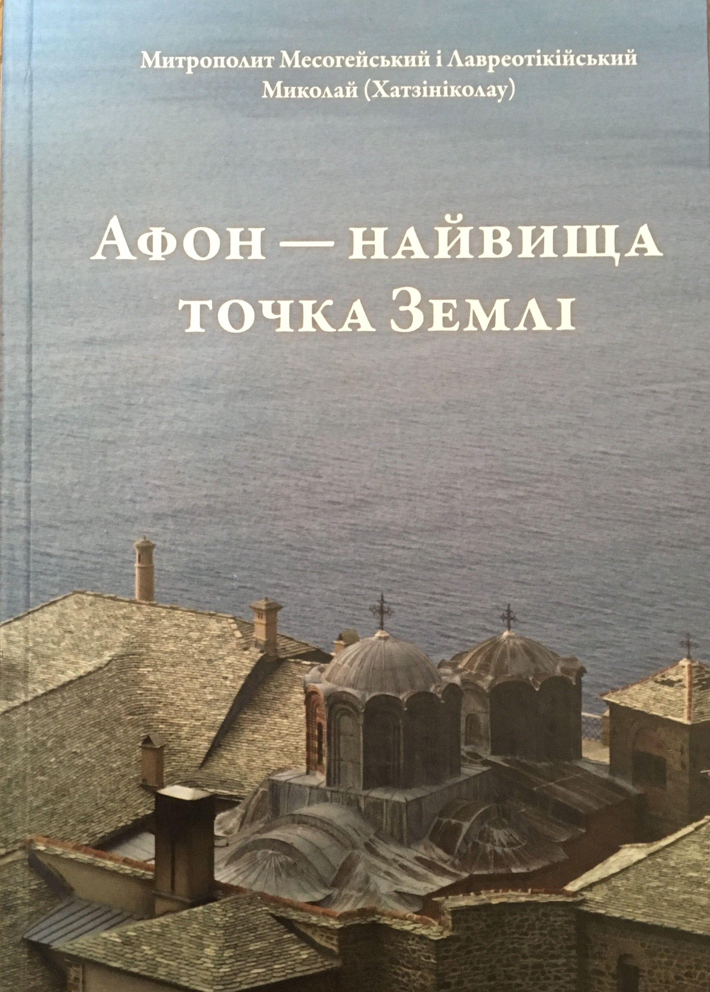 Фото: athos-ukraine.com