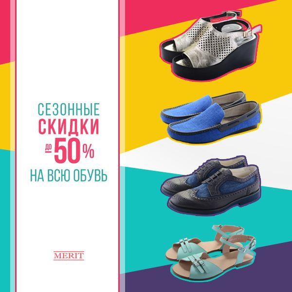 обувь со скидкой до 50% в интернет магазине Merit