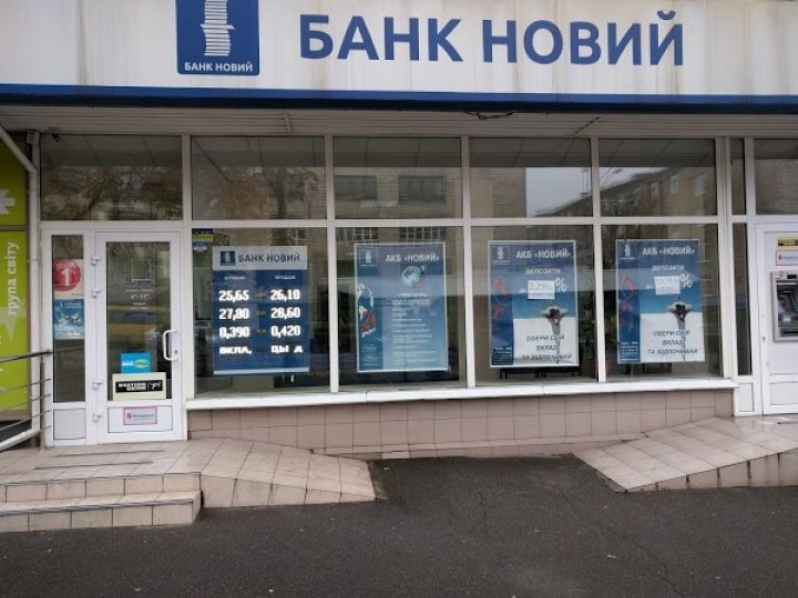 National Bank recognizes Novy Bank insolvent