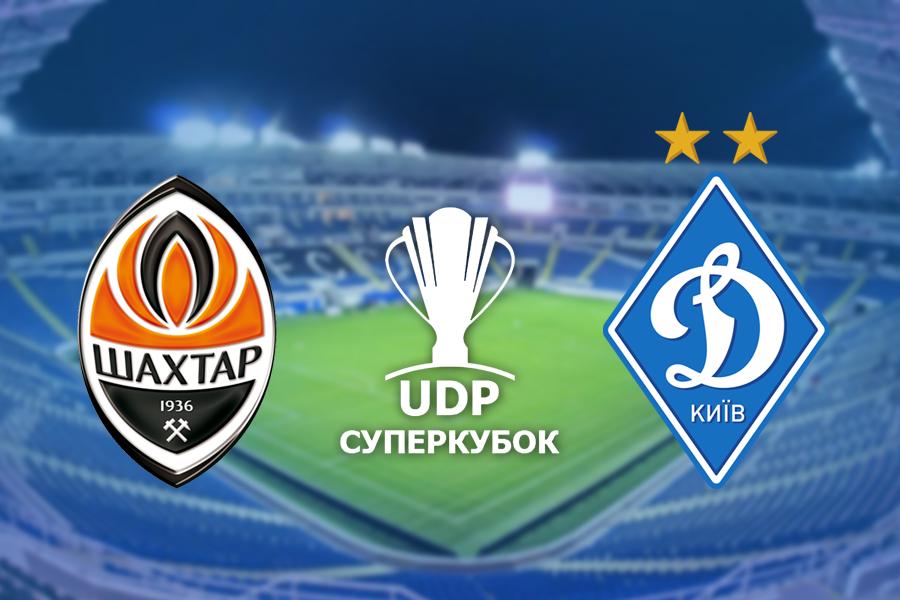 В Одессе в 14-й раз будет разыгран Суперкубок Украины / ua-football.com