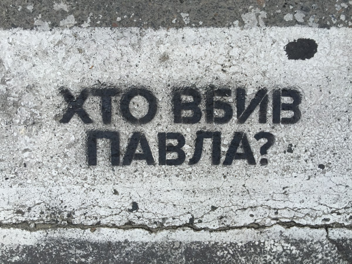 Who killed Pavel, a graffiti says / Photo from UNIAN