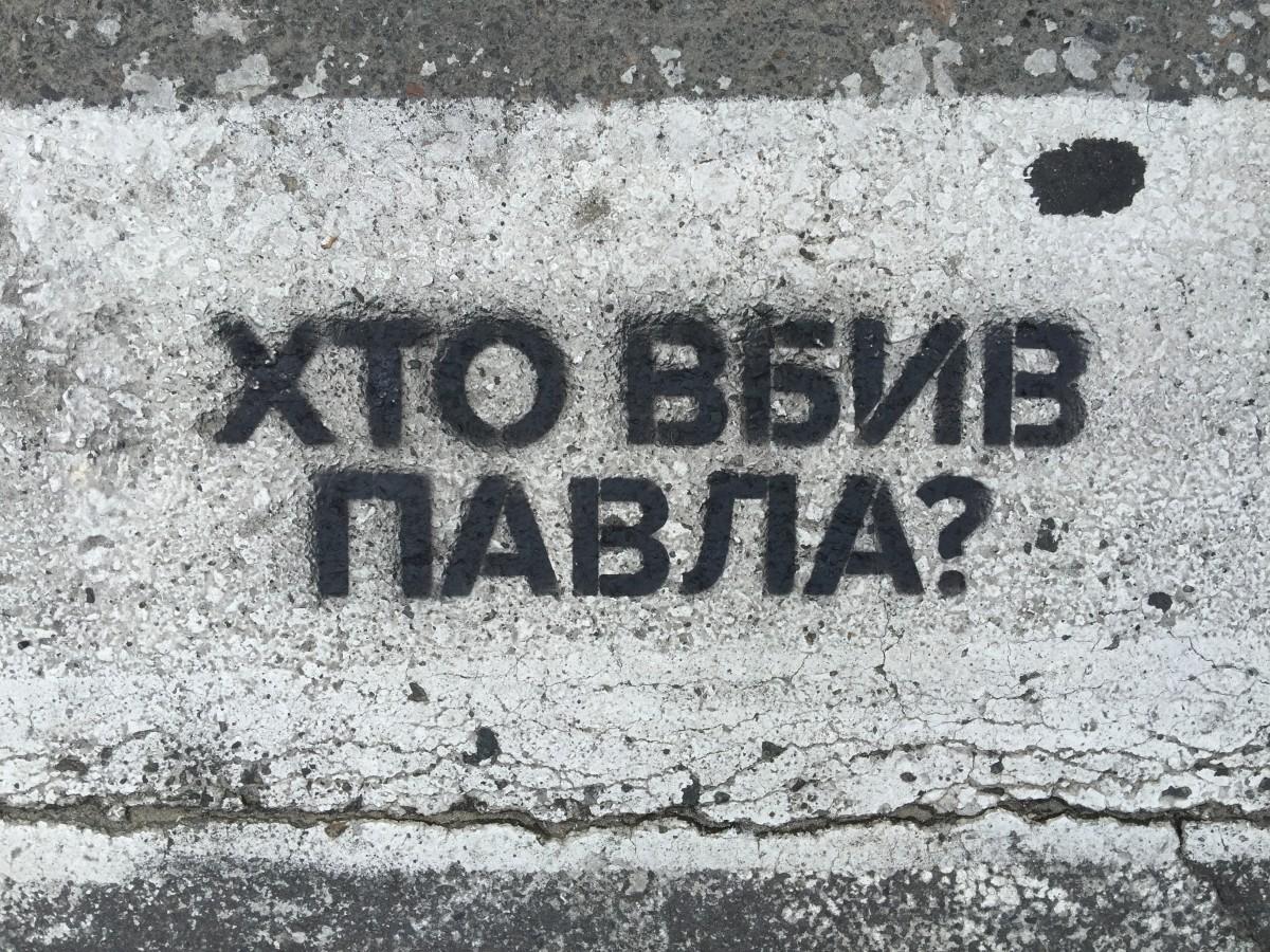 В деле об убийстве Павла Шеремета нет даже исполнителей / фото УНИАН