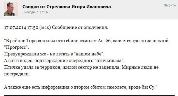 Террорист Гиркин сказал, где взял деньги иоружие для вторжения наДонбасс