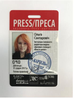 фото dsnews.ua