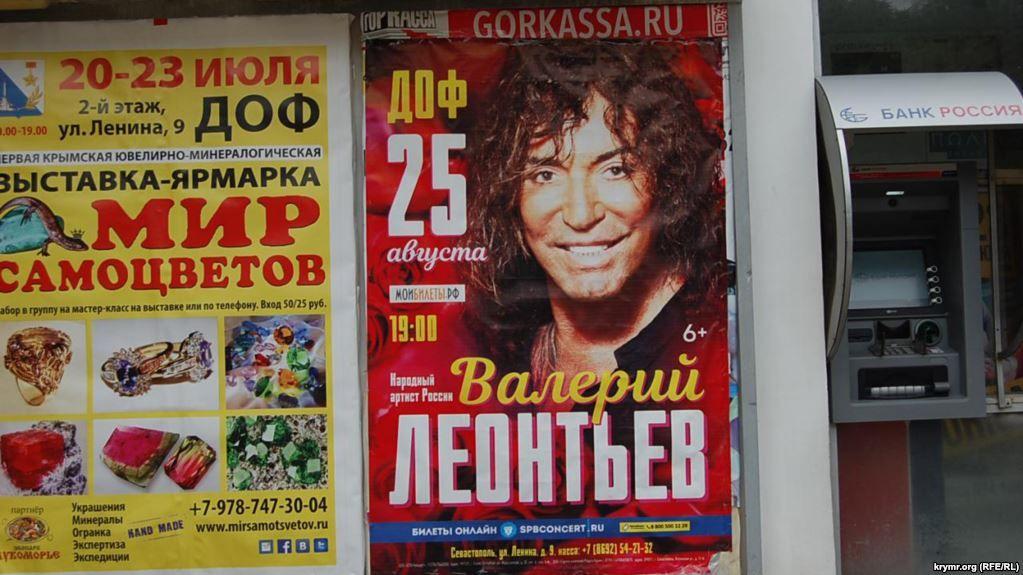 ЗМІ: російський співак Леонтьєв планує виступити в Криму і влаштувати тур у США