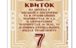 New design of tickets for transportation in Kyiv <br> 44.ua
