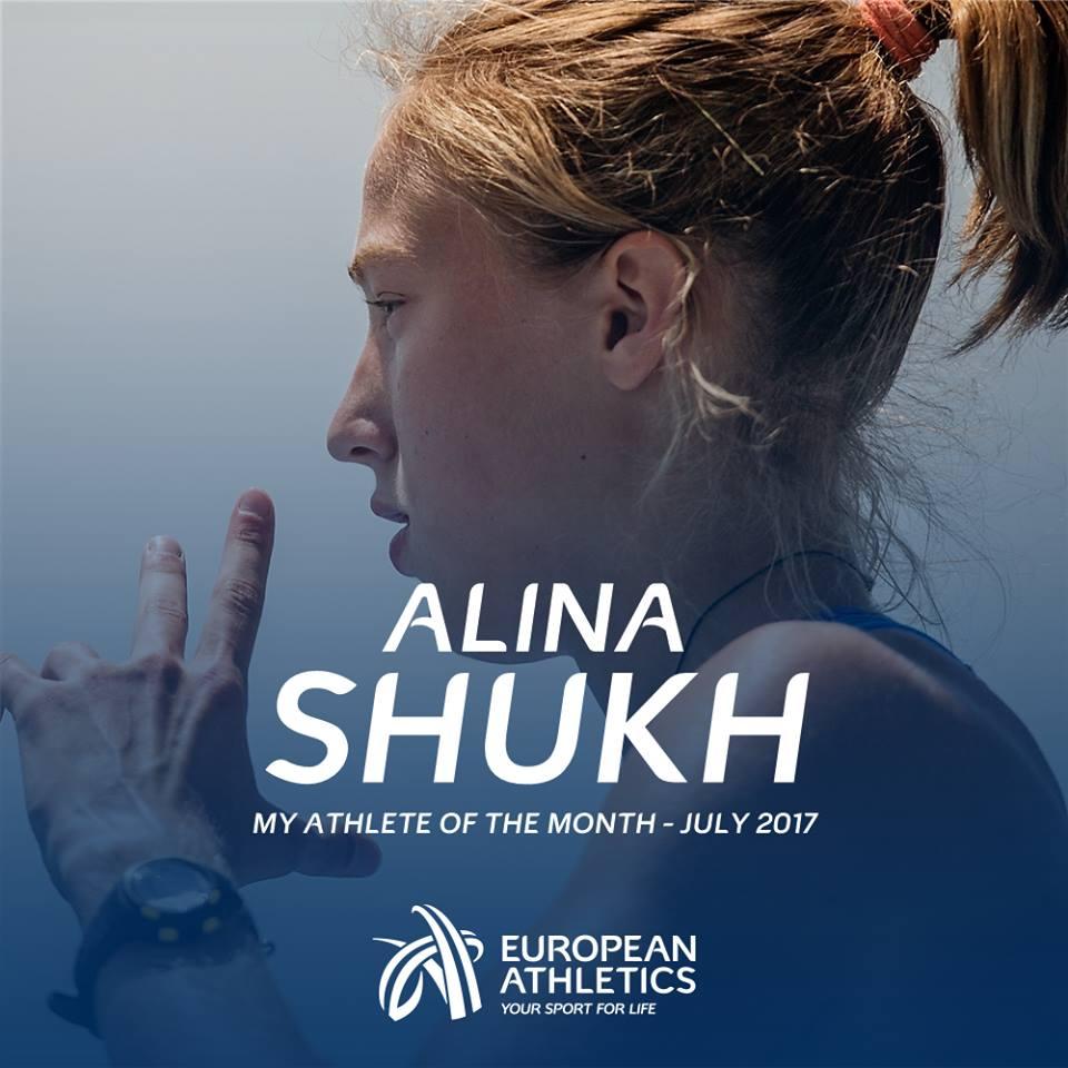 Алина Шух получила награду / facebook.com/EuropeanAthletics