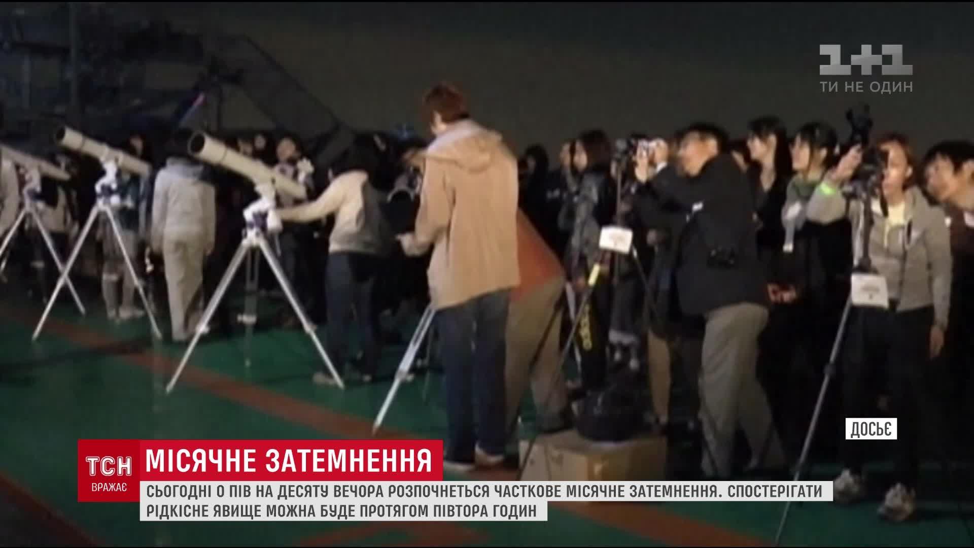Для Украины затмение Луны начнется примерно в половине десятого вечера / Скриншот