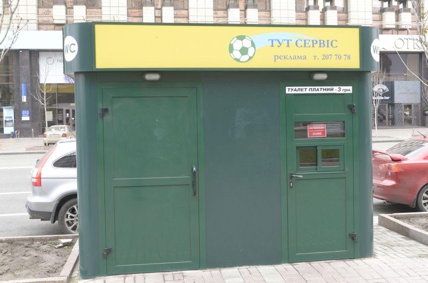 Вартість відвідування громадських туалетів у Києві можуть підняти до 4 грн.  Проект відповідного розпорядження опубліковано на сайті КМДА. 43b6bc9855717