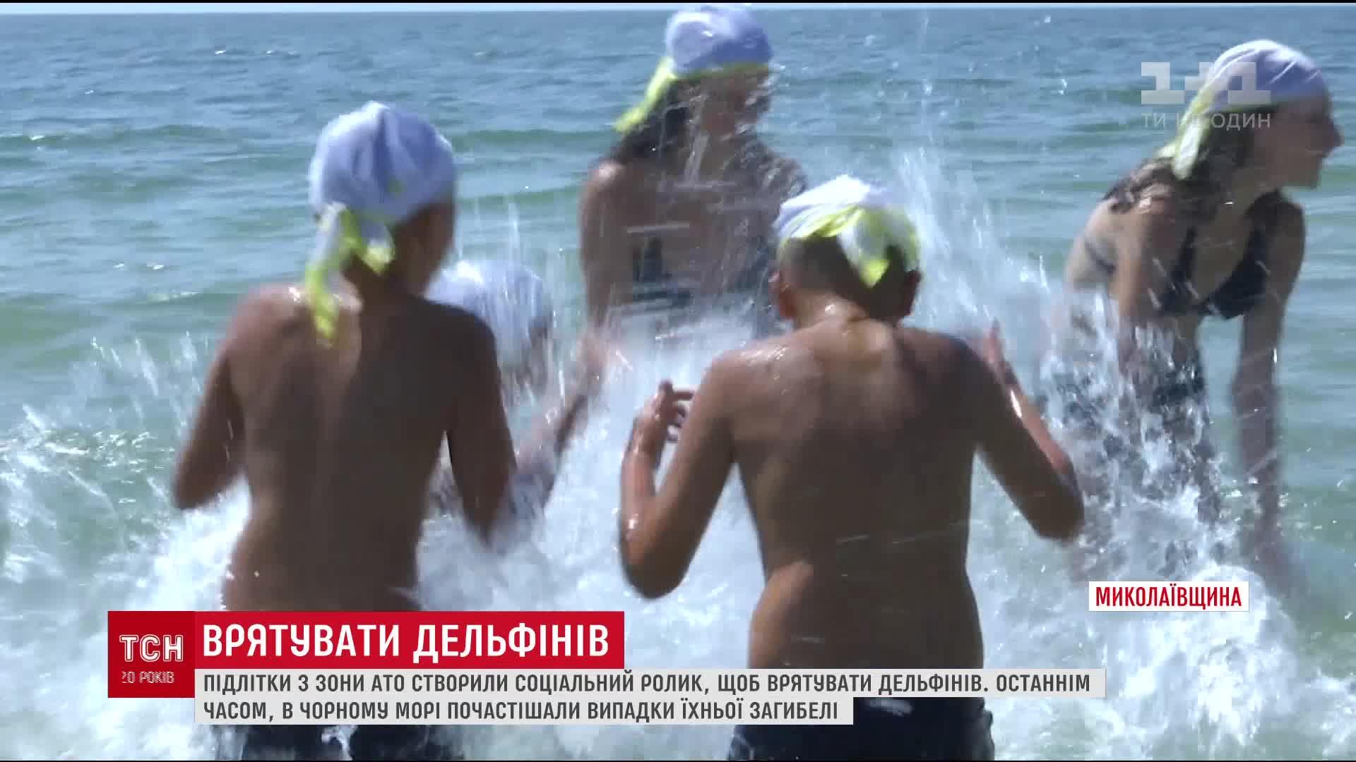 Підлітки з Донбасу виступили на підтримку дельфінів / скріншот УНІАН