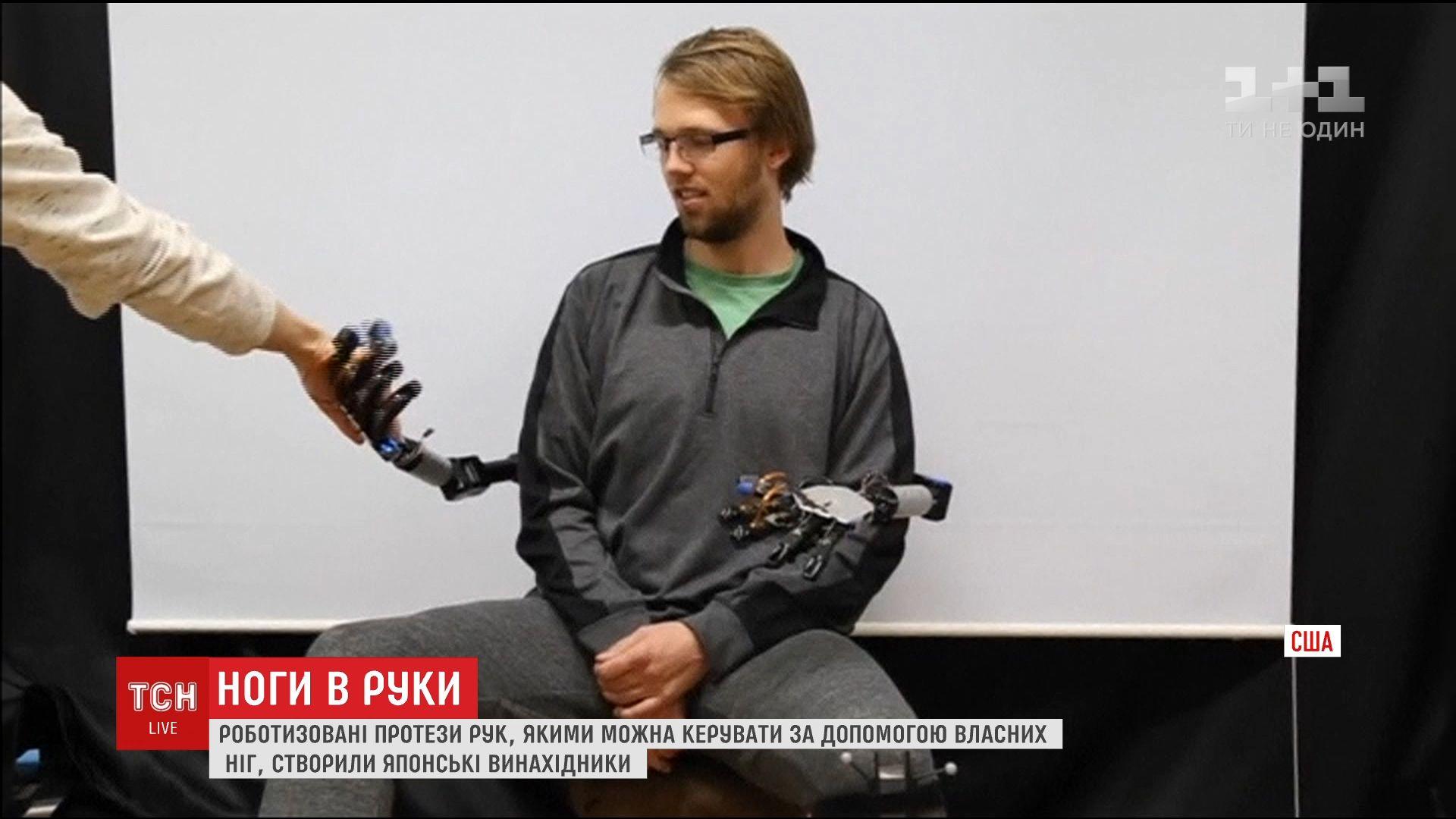 Японські винахідники створили роботизовані кінцівки для тих, хто втратив руки (відео)