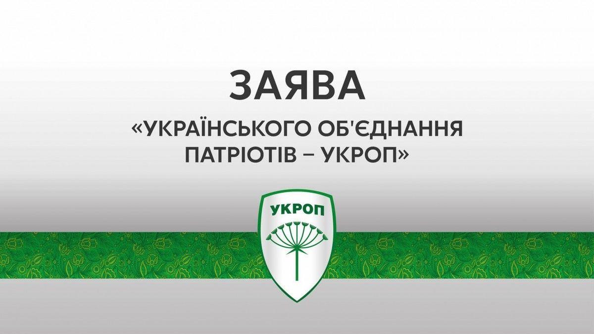 В УКРОПІ заявили, що затримання Тиводара є спробою влади змусити політичних опонентів на Волині до покори