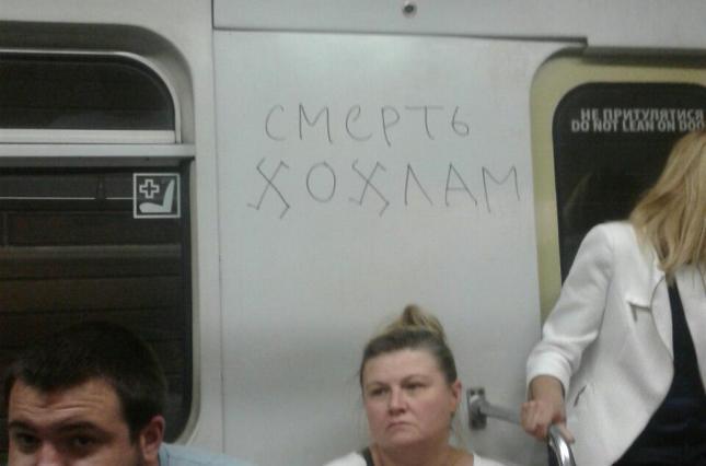 У київському метро курсує антиукраїнський потяг (фото) (4.99 16) 5d5c073410b45
