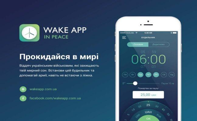 Wake App in Peace переміг на міжнародному фестивалі / Скріншот