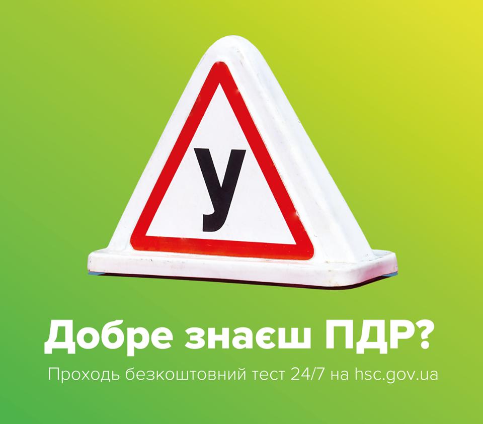 Тест можно пройти неограниченное количество раз / фото facebook.com/mvs.gov.ua