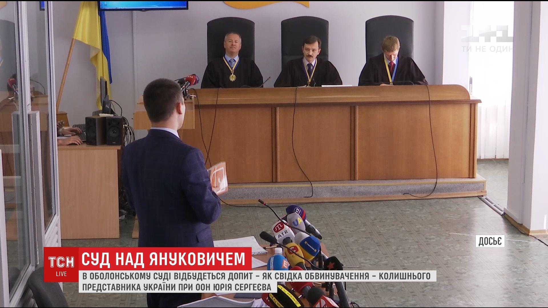 Янукович обвиняется в совершении госизмены / скриншот