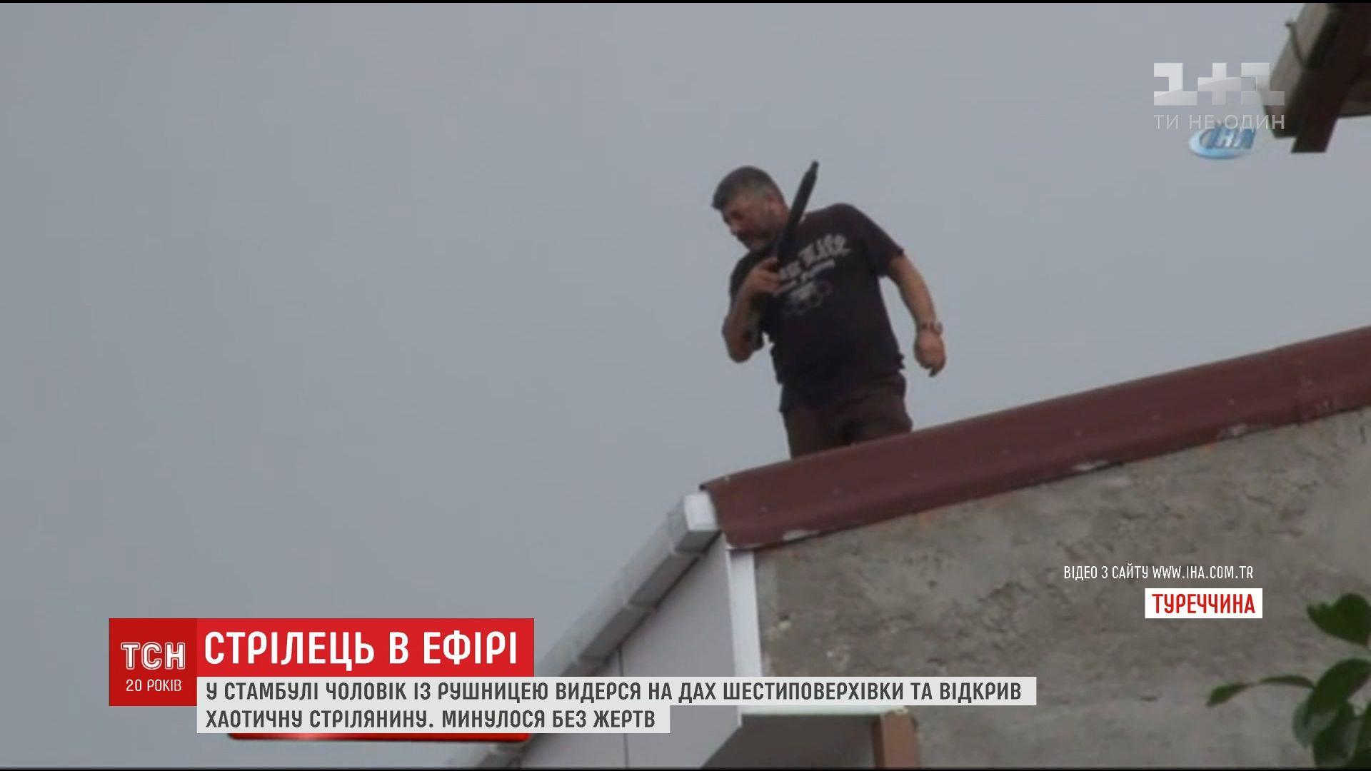В Стамбуле мужчина с ружьем открыл беспорядочную стрельбу / скриншот видео