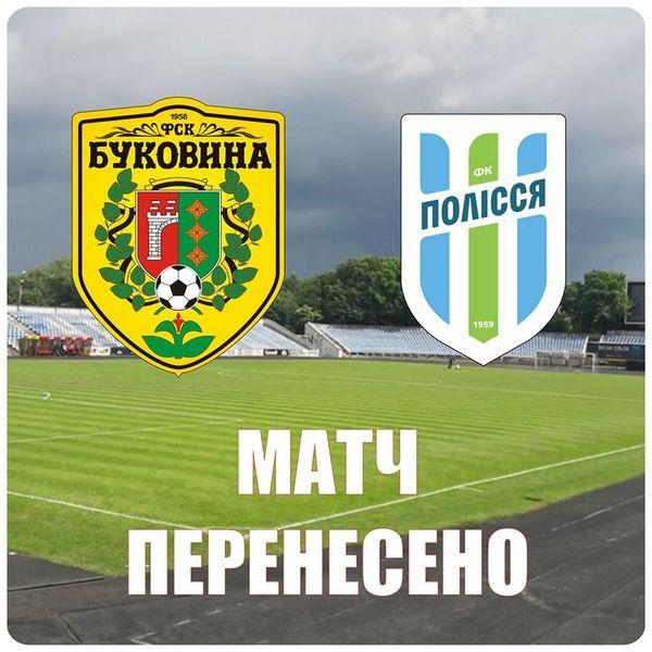 Еще одна команда Второй лиги испытывает финансовые трудности уже в начале сезона / fcbukovyna.com
