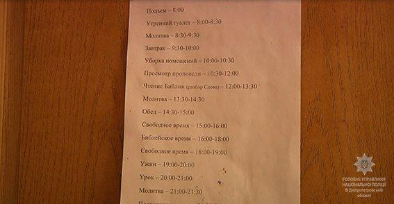 Распорядок дня в центрах / Полиция Днепропетровской области