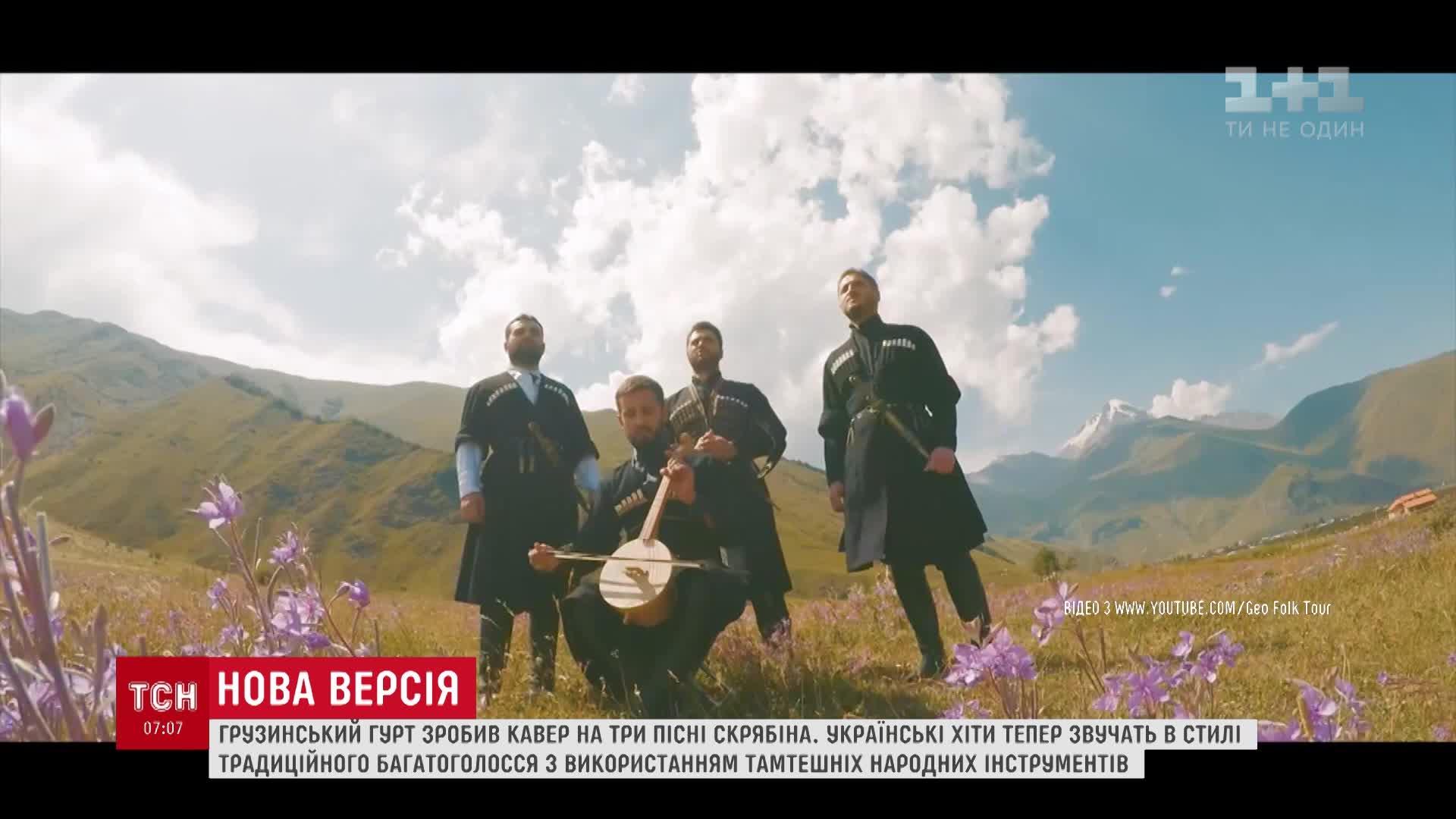 музыканты перепели хиты в стиле традиционного грузинского многоголосия / скриншот