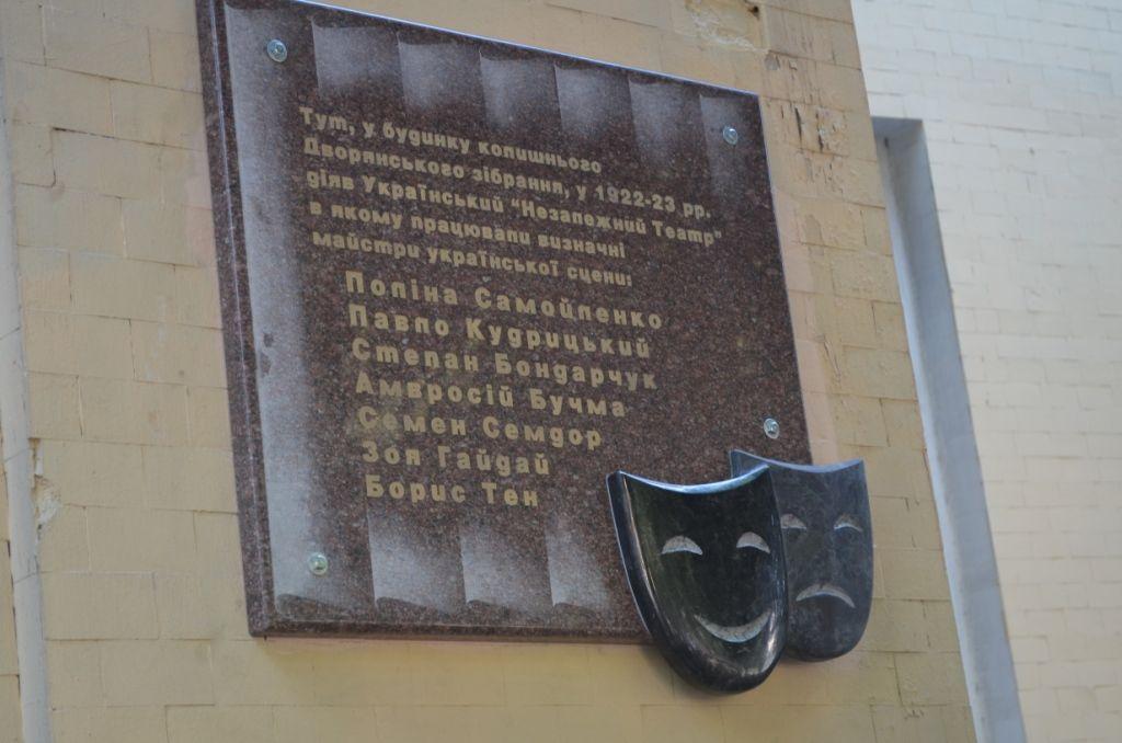 Дошку встановили на фасаді будинку колишнього Дворянського зібрання / Фото zt-rada.gov.ua