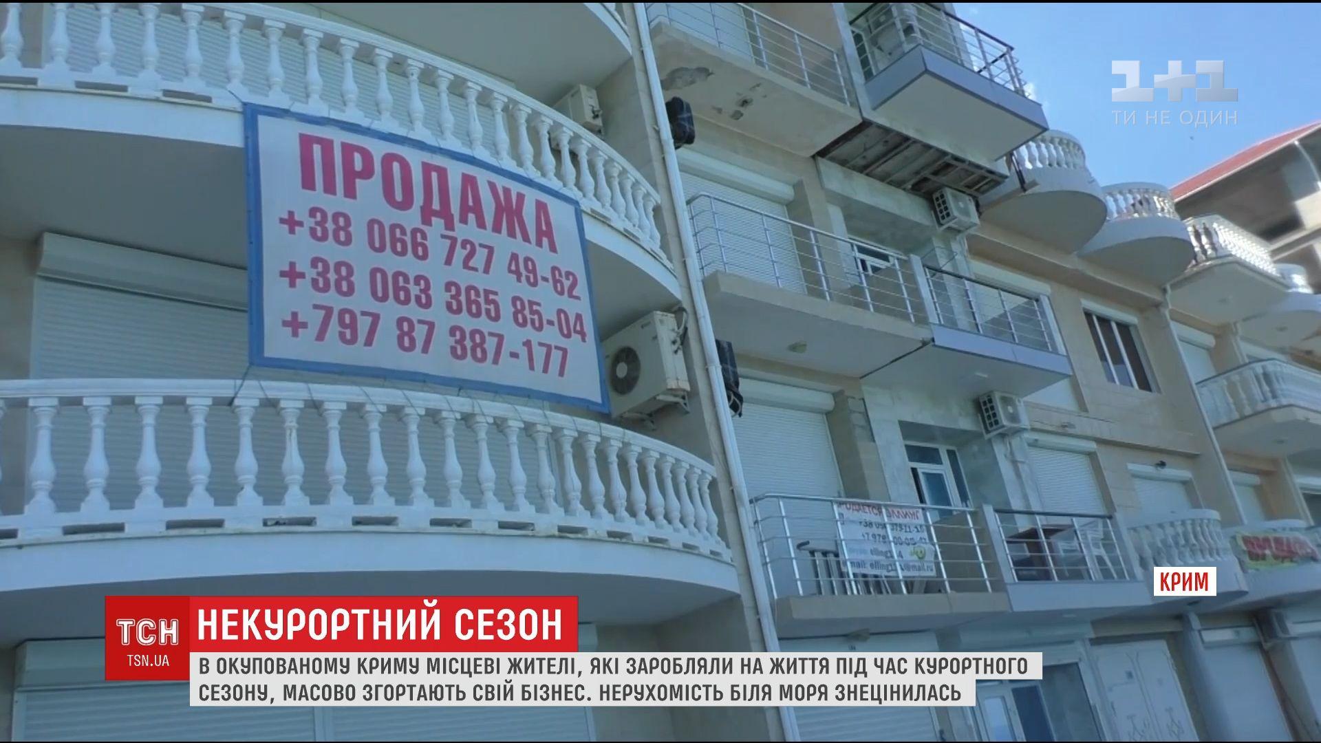 Жителі окупованого Криму згортають бізнес, який був успішним під час курортного сезону