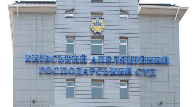 Киевский апелляционный хозяйственный суд временно прекратил работу / фото vectornews.net