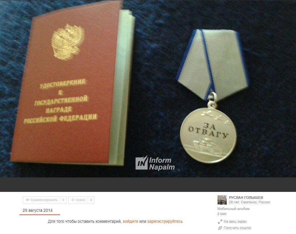 Голышева наградили медалью