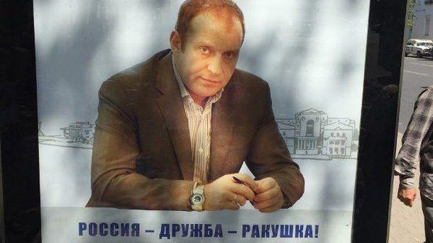 Предвыборный плакат из Крыма насмешил сеть / фото Сегодня
