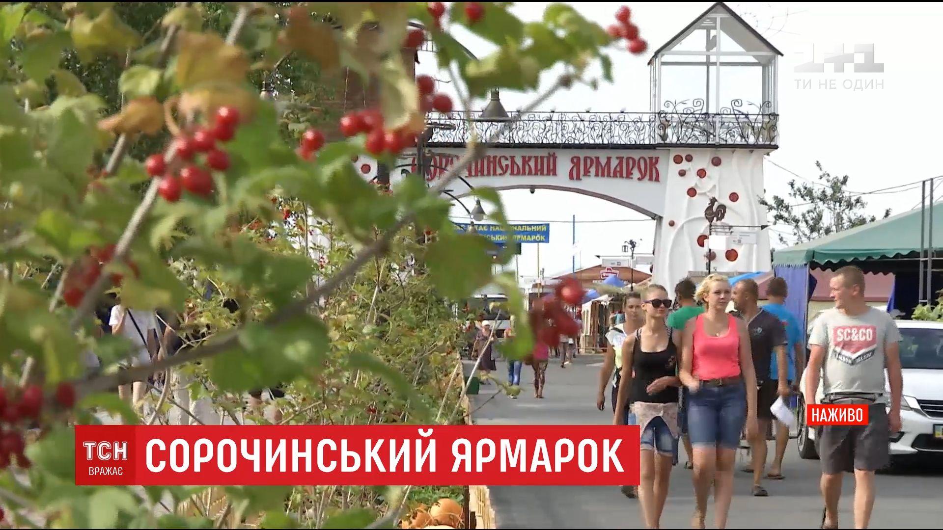 Тисячі торговців та мільйон відвідувачів: Сорочинський ярмарок цьогоріч проведуть за посилених заходів безпеки