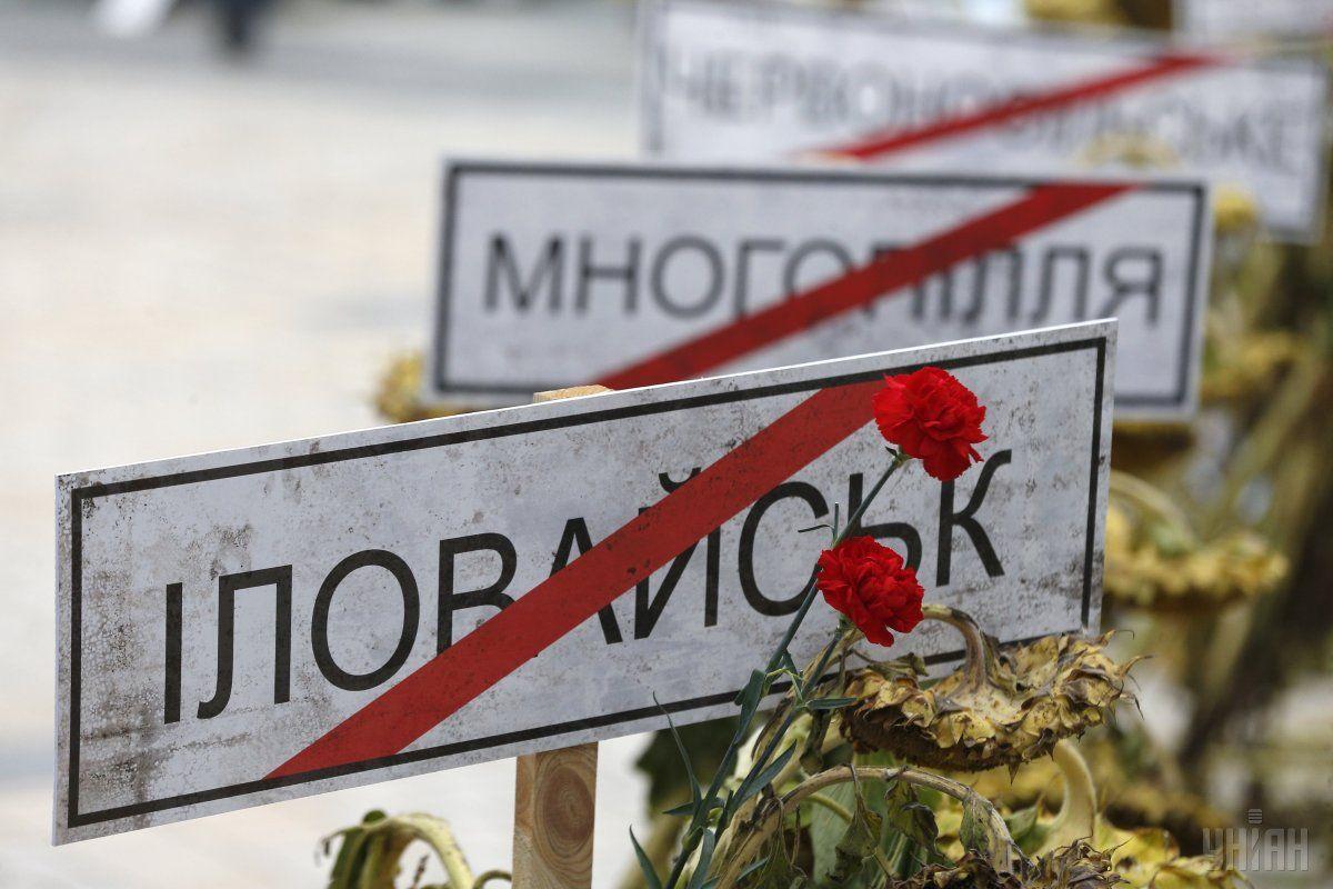 Преступление под Іловайськом не имеет срока давности / фото УНИАН
