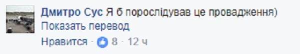 Скриншот из Facebook