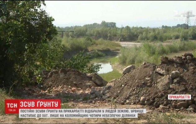 Зсуви ґрунту на Прикарпатті відібрали у людей землю