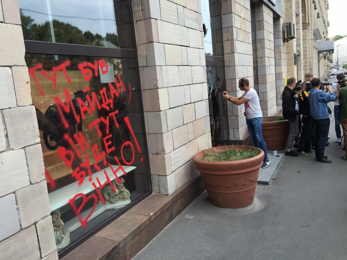 Furniture Store Attacked In Central Kyiv For Wiping Off Maidan Graffiti Photos Unian